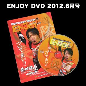 201206dvd.jpg